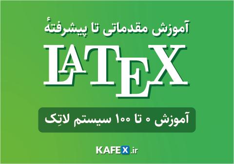 آموزش مقدماتی تا پیشرفتهٔ لاتک (LaTeX)
